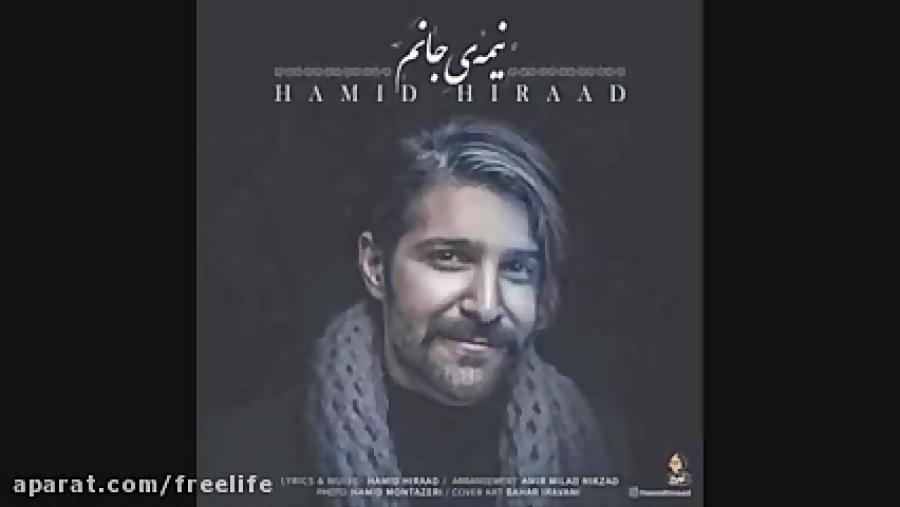 حمید هیراد - نیمه جانم