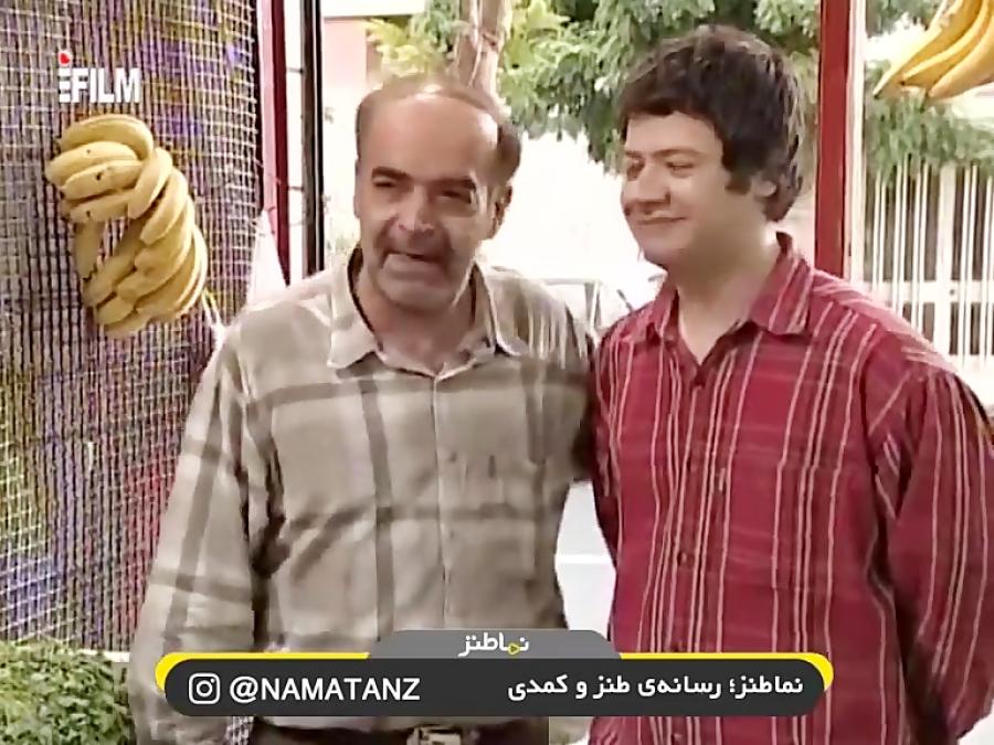 نماطنز | سبزی خریدن علی صادقی در خانه به دوش