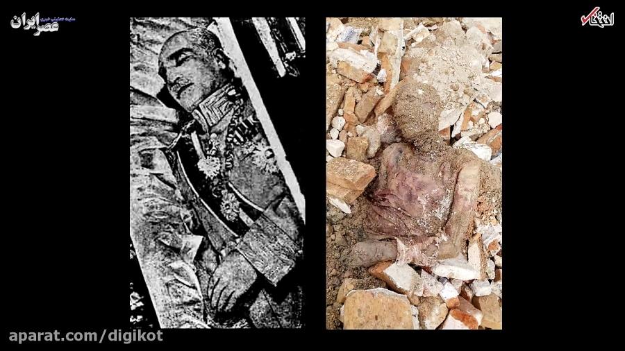 مومیایی کشف شده جسد رضاخان پهلوی است+تصاویرمستند