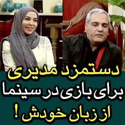 حقوق مهران مدیری