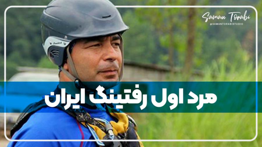 قایق سواری همراه با مرد رفتینگ ایران، کیانوش محرابی