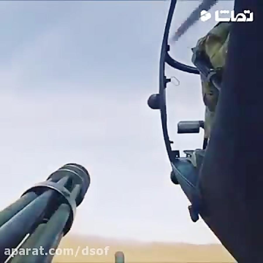شلیک با هلیکوپتر رهگیری
