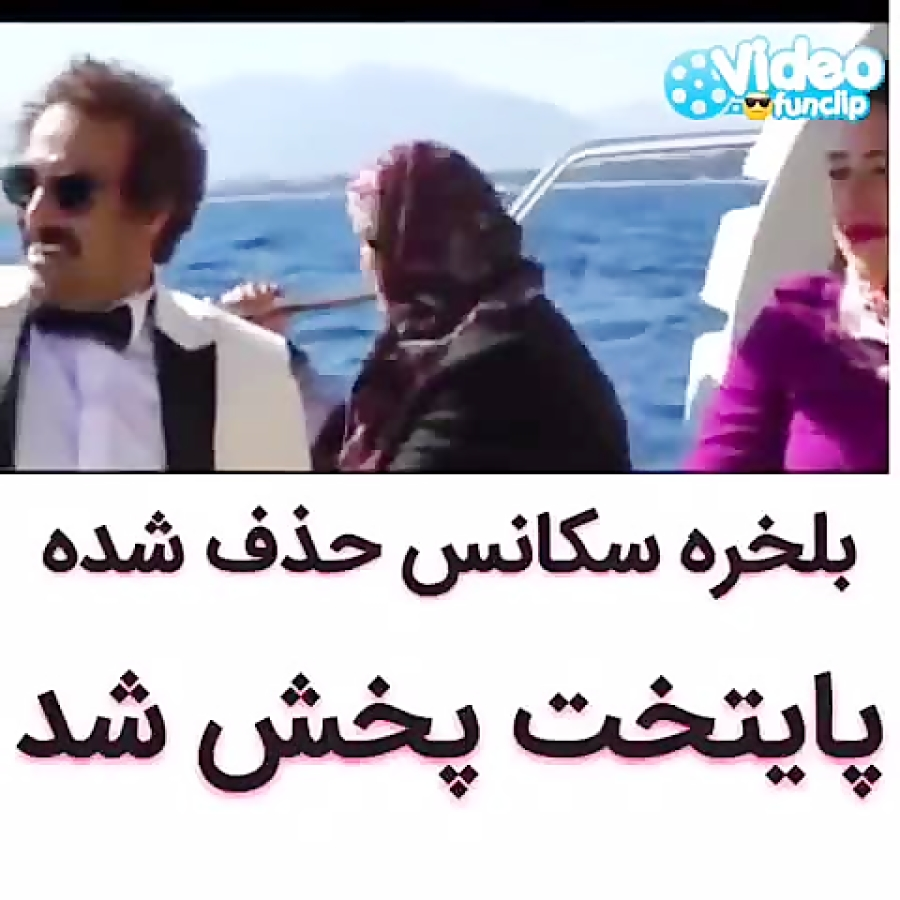 بالاخره سكانس حذف شده پایتخت پخش شد