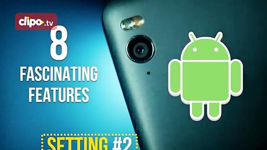 8تا راز تنظیماتی گوشی که باید امتحان کنید