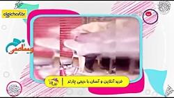 استنداپ مهسا ایرانیان ...