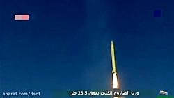 کلیپ فوق العاده دیدنی از موشک های بالستیک ایرانی