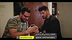 ❤ سکانس خنده دار حموم در سریال ساخت ایران2 ❤