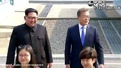 لحظه تاریخی : رهبر کره شمالی وارد خاک کره جنوبی شد