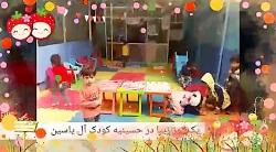 حسینیه کودک آل یاسین