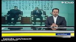 تبدیل آتش بس بین دو کره ...