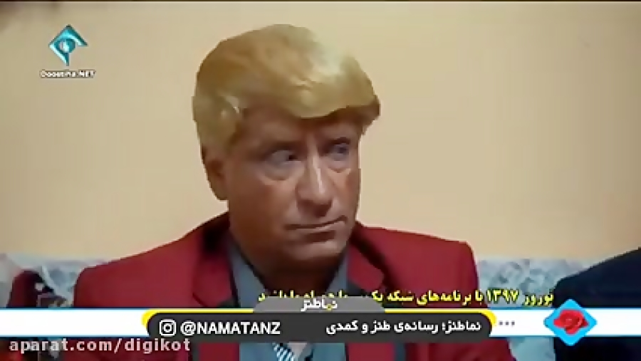 سکانس خنده دار حضور ترامپ در سریال پایتخت 5