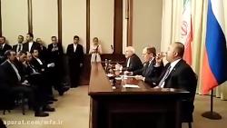 اظهارات ظریف در کنفرانس مطبوعاتی پس از پایان اجلاس مسکو