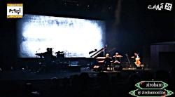 اجرای لودوویکو اینائود...