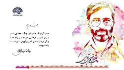 «گرافیک» از نگاه شهید سید مرتضی آوینی