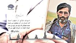 «ادبیات» از نگاه شهید سید مرتضی آوینی