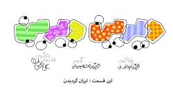 دیرین دیرین -ایران گردیدن