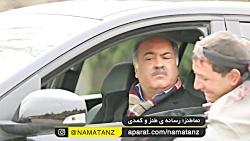 نماطنز | وقتی سروش جمشیدی ماشین و صاحبش رو با هم میشوره