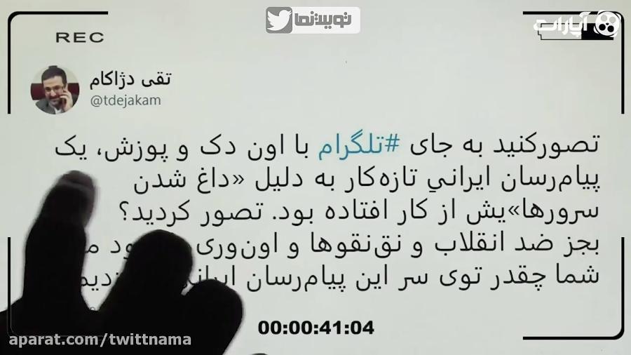 توییت نما - سه شنبه 10 اردیبهشت 97 - #تلگرام