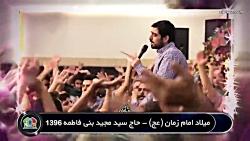 مولودی امام زمان(عج) - حاج سید مجید بنی فاطمه 1396