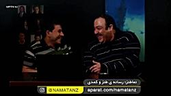 نماطنز | وقتی سروش جمشیدی باباش رو هم دودی میکنه!