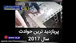 پر بازدیدترین حوادث 2017