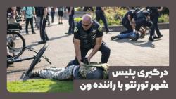 فیلم لحظه درگیری پلیس ب...