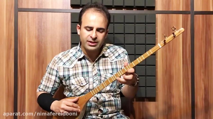 فیلم آموزش درس ۵۵ آهنگی در ر کوچک کتاب هنرستان ۱ روح الله خالقی نیما فریدونی سهتار