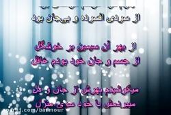 Shab Bood Biyaban Bood - Farokhzad