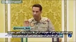 نظر جالب کارشناس سعودی,...