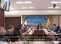 نشست تخصصی شورای روابط ...