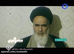 راهبرد امام خمینی(ره) درمورد اتحاد مسلمین-امام خمینی ره