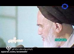 تبیین امام خمینی(ره) از اسلام آمریکایی-امام خمینی ره