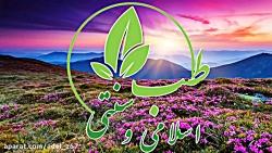 بهترین کانال طب اسلامی سنتی