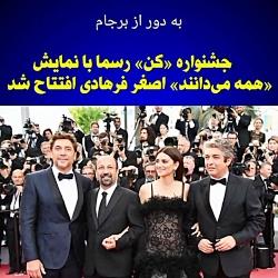 افتتاح جشنواره کن با اص...