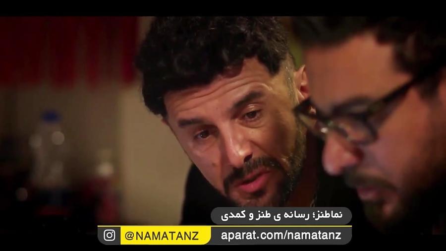 نماطنز   قسمت دوم سریال ساخت ایران 2