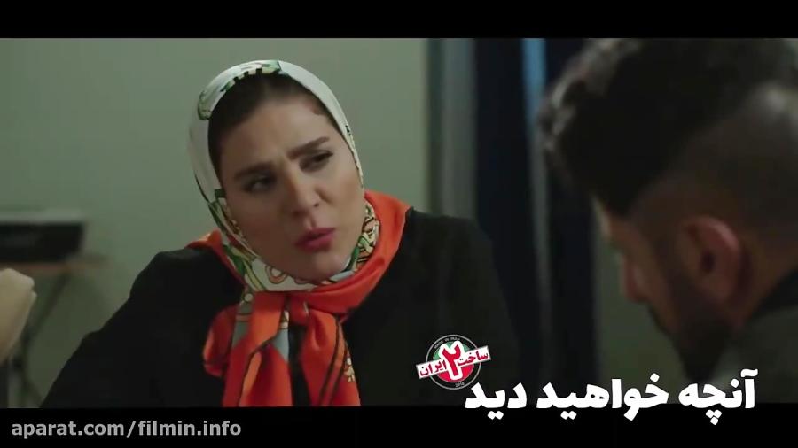 تیزر قسمت سوم سریال ساخت ایران 2