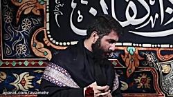 السلام علی الحسین و علی علی بن الحسین-شور-محرم96-طاهری