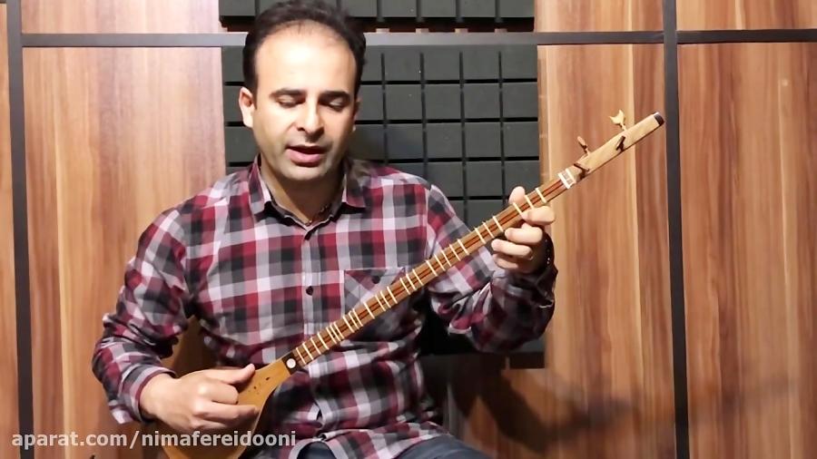 فیلم آموزش درس ۵۸ رنگ ماهور نصرالله زرین پنجه کتاب هنرستان ۱ روح الله خالقی نیما فریدونی سهتار