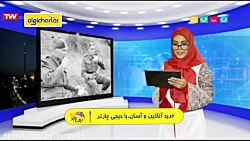 چه خبر .... مهسا ایرانیان...