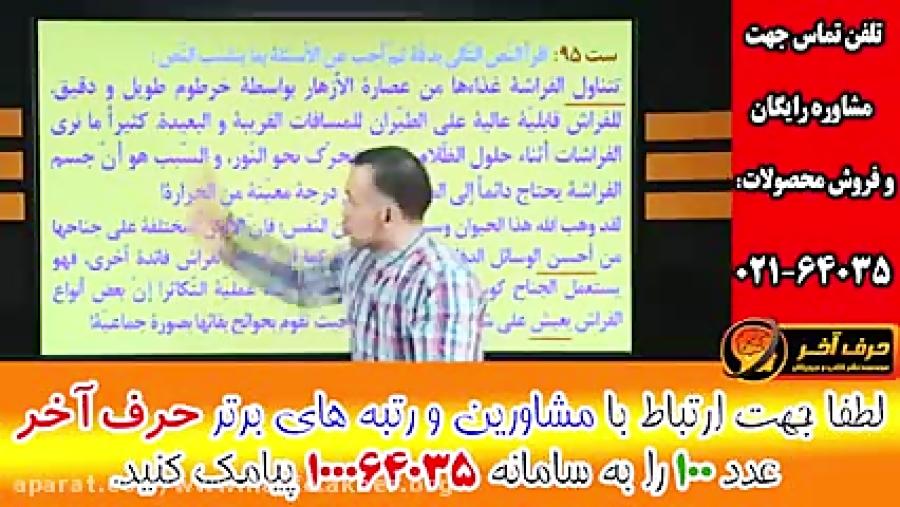 a4041bde0625c فیلم  استادواعظی-عربی کنکور97 -02166028126   ویدیو کلیپ