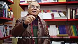 مسعود فروتن