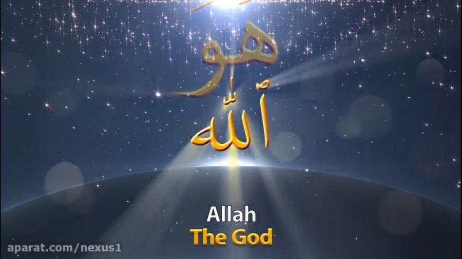 اسماء الحسنی ( 99 اسم پروردگار )