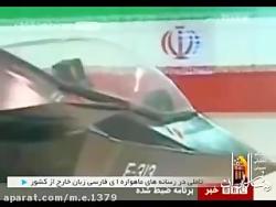 فیلم_ آنچه کارشناس بی بی سی در مورد جنگنده قاهر 313 گفت.