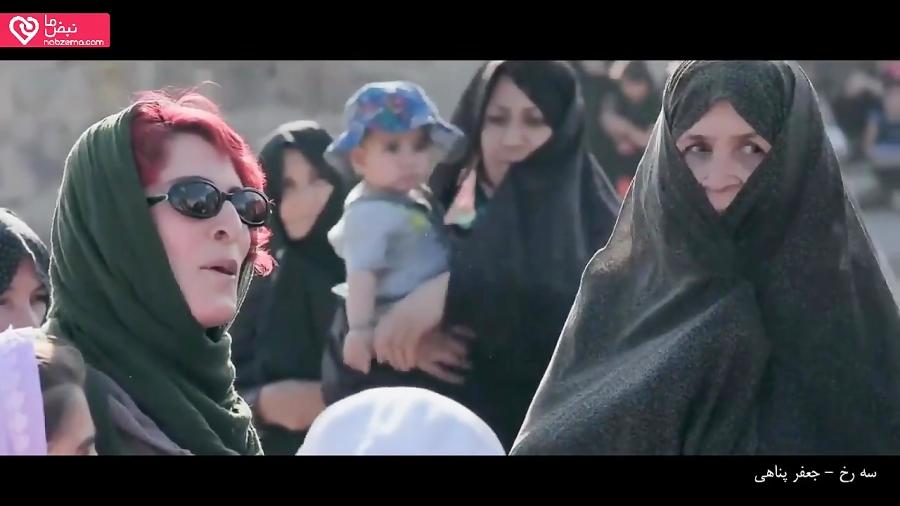 سکانسی از فیلم سه رخ به کارگردانی جعفر پناهی