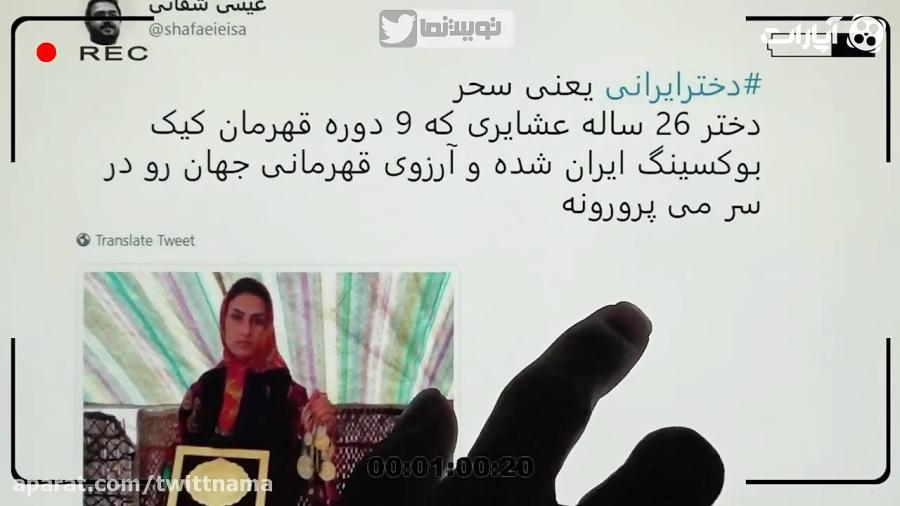 توییت نما - دوشنبه 24 اردیبهشت 97 - #دخترایرانی