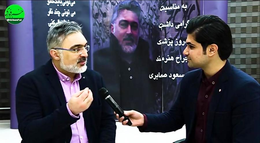 گفتگو با مسعود صابری
