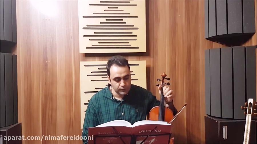 فیلم آموزش فرود ردیف دوم ابوالحسن صبا آواز بیات اصفهان ایمان ملکی ویولن