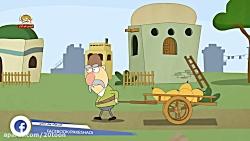 انیمیشن سیاسی و طنز فین...