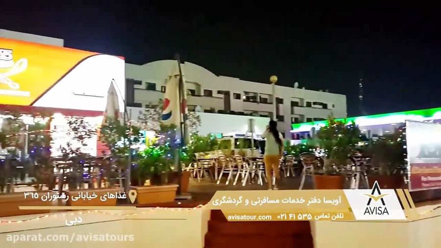 دبی; غذاهای خیابانی رستوران ۳۶۰