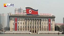 واکنش تند کره شمالی به رزمایش مشترک کره جنوبی و آمریکا